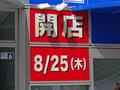 「洋服の青山 秋葉原電気街口店」が8月25日(木)オープン! アキバ献血ルーム跡地の新秋葉原ビル1F