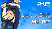 男子フィギュアスケートアニメ「ユーリ!!! on ICE」、PV&追加キャスト発表! 細谷佳正、安元洋貴、宮野真守、小野賢章ほか
