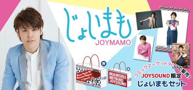 「じょいまも」がコミックマーケット90に登場! 宮野真守×カラオケ「JOYSOUND」のコラボレーション企画