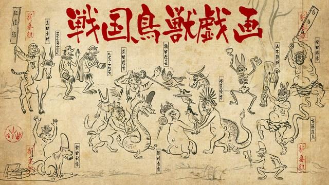 TVアニメ「戦国鳥獣戯画」、10月スタート! 村井良大、中村国生、鳥越裕貴ら人気俳優陣が出演