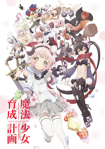 秋アニメ「魔法少女育成計画」、PV第3弾公開! AT-X、TOKYO MX、BS11などにて放送
