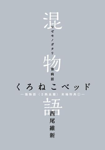 アニメ映画「傷物語」、第2部の来場者プレゼントが決定! 西尾維新書き下ろし小説「混物語」を4週連続で配布
