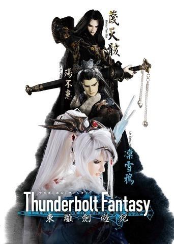 (C) Thunderbolt Fantasy Project