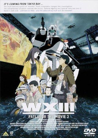 【アニメコラム】キーワードで斬る!見るべきアニメ100 第8回「WXIII 機動警察パトレイバー」ほか