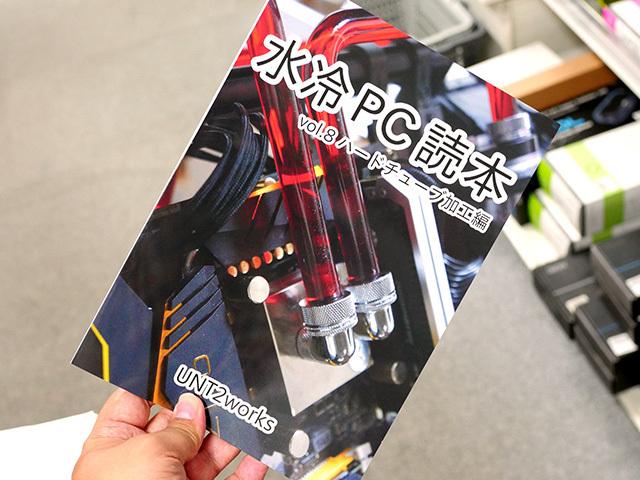 【アキバこぼれ話】水冷用のハードチューブの加工方法を紹介した「水冷PC読本 vol.8」が販売中