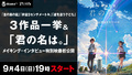 Abema TV、「星を追う子ども」など新海監督作品3作を一挙放送! 「君の名は。」メイキング映像も