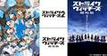 Abema TV、「ストライクウィッチーズ」第2期&劇場版を一挙放送! シリーズ最新作「ブレイブウィッチーズ」を前に