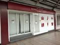 JR秋葉原駅5番線ホームの「無印良品 comKIOSK 秋葉原店」が8月24日(水)で閉店