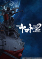 アニメ「宇宙戦艦ヤマト2202 愛の戦士たち」は全七章構成! 第一章は2017年2月25日より劇場上映