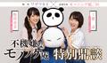 TVアニメ「不機嫌なモノノケ庵」、原作者・ワザワキリ×モーニング娘。'16の特別対談を公開!