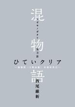 アニメ映画「傷物語」、第2部来場者特典発表! 第3週目は「刀語」否定姫と阿良々木が出会う「混物語」第7話