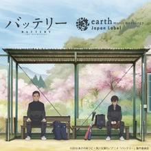 青春野球アニメ「バッテリー」、eath music&ecologyとコラボ! ふだん使いできる商品を発売