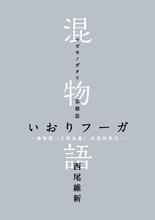 アニメ映画「傷物語〈II熱血篇〉」、第4週来場者特典発表! 「人間」シリーズから無桐伊織が登場する「いおりフーガ」