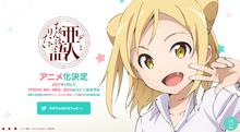 TVアニメ「亜人ちゃんは語りたい」、2017年1月スタート! メインスタッフ&キャラクタービジュアルが解禁に