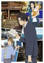 秋アニメ「⾈を編む」、追加キャスト&PV第3弾公開! OPテーマは岡崎体育の疾走感あふれる新曲