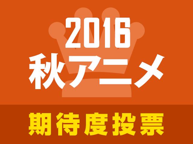 【あにぽた公式投票】次に来るのはこの作品!? 「2016秋アニメ期待度人気投票」がスタート!