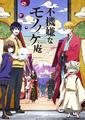 あにぽた「2016夏アニメ・OP&EDテーマ人気投票」締め切り迫る! 現状「orange」がOP・EDともトップの展開!
