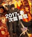 TVアニメ「ベルセルク」、2017年春に続編が登場! 10月1日にはGYAO!で規制解除版を含む一挙上映会も