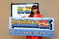 秋アニメ「タイムボカン24」、囲み取材会オフィシャルレポート到着! EDテーマは篠崎愛「TRUE LOVE」に決定
