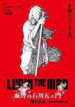 アニメ映画「LUPIN THE ⅢRD 血煙の石川五ェ門」、2017年2月4日に全国公開決定! ハードボイルドな「大人のルパン」シリーズ