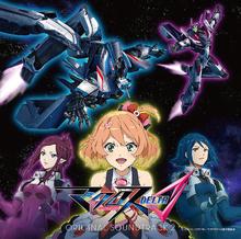 TVアニメ「マクロスΔ」、オリジナルサウンドトラック2の収録曲公開! ワルキューレ2ndアルバムのボーナストラックも発表