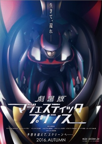 「劇場版 マジェスティックプリンス」、日笠陽子&井口裕香出演の特番を放送! 最新PVや正式タイトルが明らかに