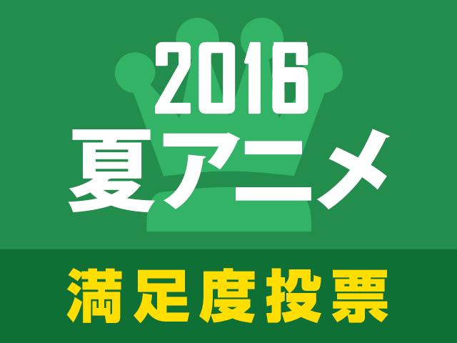 【あにぽた公式投票】「夢中になりました! 2016夏アニメ満足度人気投票」がスタート!