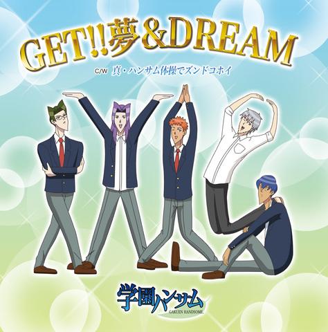 秋アニメ「学園ハンサム」、イケメンだらけのPV&主題歌情報公開! 全12話+α収録のDVDは12月20日発売