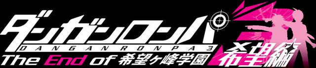 TVアニメ「ダンガンロンパ3」、完結編となる「希望編」が登場! 希望ヶ峰学園シリーズ完全完結へ
