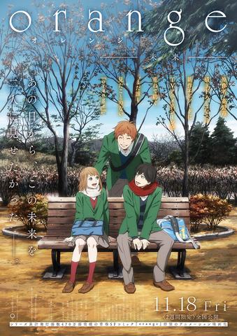 "TVアニメ「orange」、映画化&キービジュアル発表! 須和の視点から語られる""物語のその後""は原作者描き下ろし"