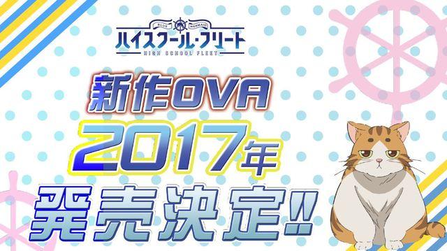 「ハイスクール・フリート」、新作OVAが2017年に登場! TVアニメの後日談を描く新作