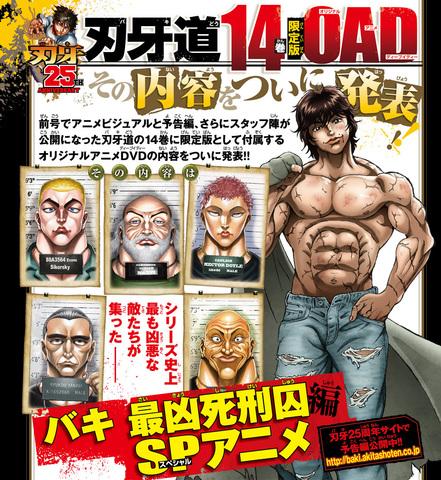 「刃牙道」14巻限定版付属OADは「最凶死刑囚編」! シリーズ第2部「バキ」の人気エピソードを初映像化