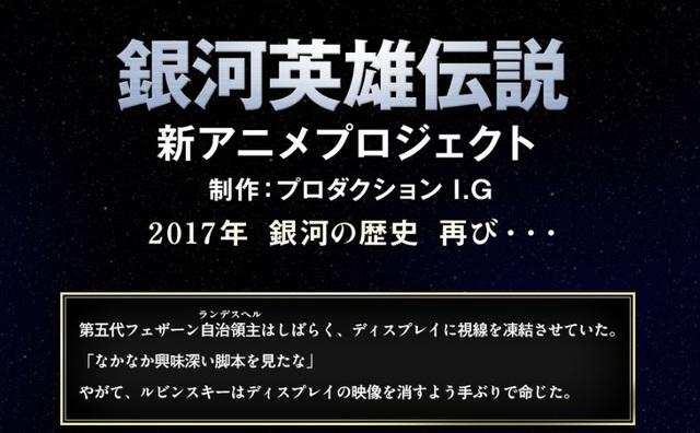 「銀河英雄伝説」新アニメプロジェクト、公式サイトに謎の一文が3度登場! フェザーンの黒狐は何を見たのか?
