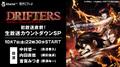 秋アニメ「ドリフターズ」、放送直前特別番組を配信! 中村悠一らメインキャストが作品の魅力を語る