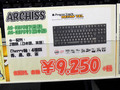 CHERRY MXスイッチ採用のテンキーレスキーボード「ProgresTouch RETRO TKL」がアーキサイトから!