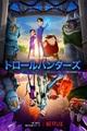 アニメ「トロールハンターズ」、12月23日より全世界同時配信! 巨匠ギレルモ・デル・トロ監督がアニメーションシリーズに初挑戦