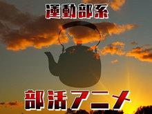 あにぽた「運動部系部活アニメ」人気投票スタート! 「ハイキュー!!」「弱ペダ」「黒バス」「チア男子!!」、あなたが好きなのは?