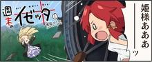 TVアニメ「終末のイゼッタ」、公式サイトに1Pマンガ「週末のイゼッタ」掲載! 製作陣を悩ませたタイトル誤表記もこれで解決?