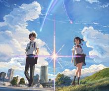 アニメ映画「君の名は。」、第49回シッチェス・カタロニア国際映画祭映画祭で最優秀長編作品賞を受賞!
