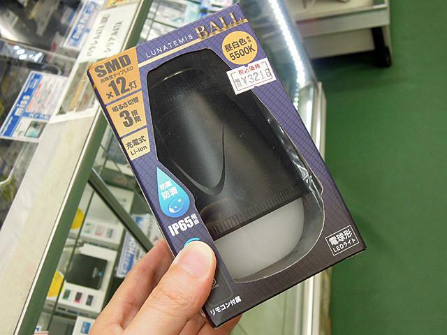 防塵・防滴仕様の3WayLEDライト「LUNATEMIS BALL」が日本トラストテクノロジーから!