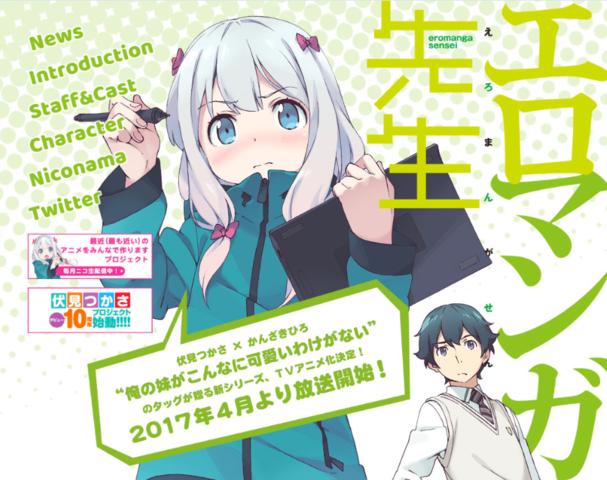 エロマンガ先生、オーバーロード劇場版総集編、エスカクロンなど最近の新着アニメ情報!