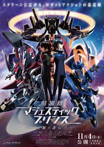 「劇場版マジェスティックプリンス 覚醒の遺伝子」、上映館でBD&DVDを先行販売! TVアニメ新作第25話や特番を収録