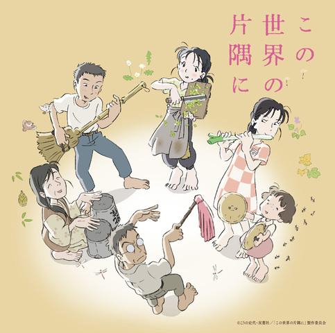 アニメ映画「この世界の片隅に」、オリジナルサウンドトラックのジャケットイラストが公開に! 11月9日発売