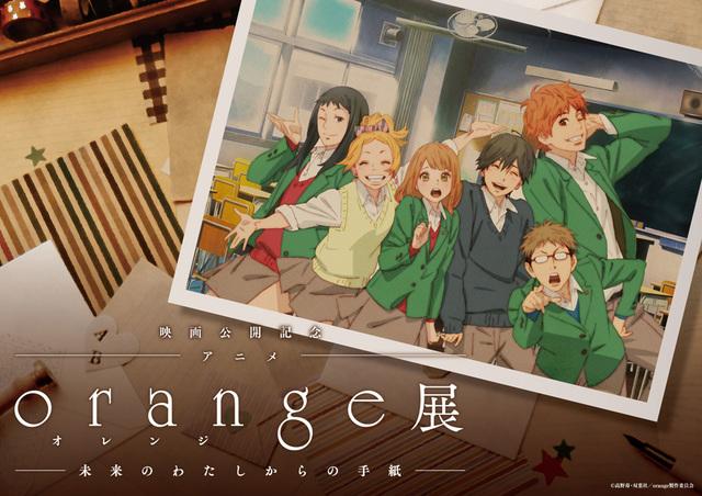 TVアニメ「orange」、11月3日から初の大型展示会を開催! キャラデザ・結城信輝描き下ろしビジュアルも公開に