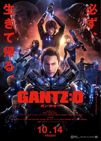 フル3DCGアニメ映画「GANTZ:O」、各界の称賛コメントが到着! 好評公開中の本作の見どころをチェックしよう