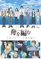 TVアニメ「舟を編む」、Blu-ray&DVDは上・下巻構成! それぞれ2017年1月25日、3月22日に発売決定