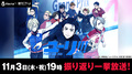 TVアニメ「ユーリ!!! on ICE」、AbemaTVで4話までを一挙放送! キャストサイン入りポスターが当たるキャンペーンも
