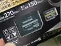 リード最大270MB/sのmicroSDカード「EXCERIA PRO M501」シリーズが登場!