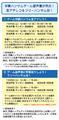 TVアニメ「学園ハンサム」、東急ハンズ池袋店とコラボ! 限定グッズやゲーム版キャストを招いたイベントなどを開催