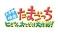 アニメ映画「かみさまみならい ヒミツのここたま」正式タイトル決定! 同時上映は約10年ぶりの登場となる「映画たまごっち」